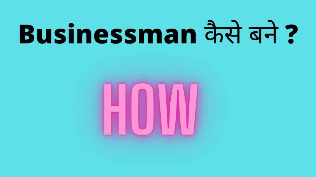 सफल बिजनेसमैन कैसे बने - Businessman Kaise Bane