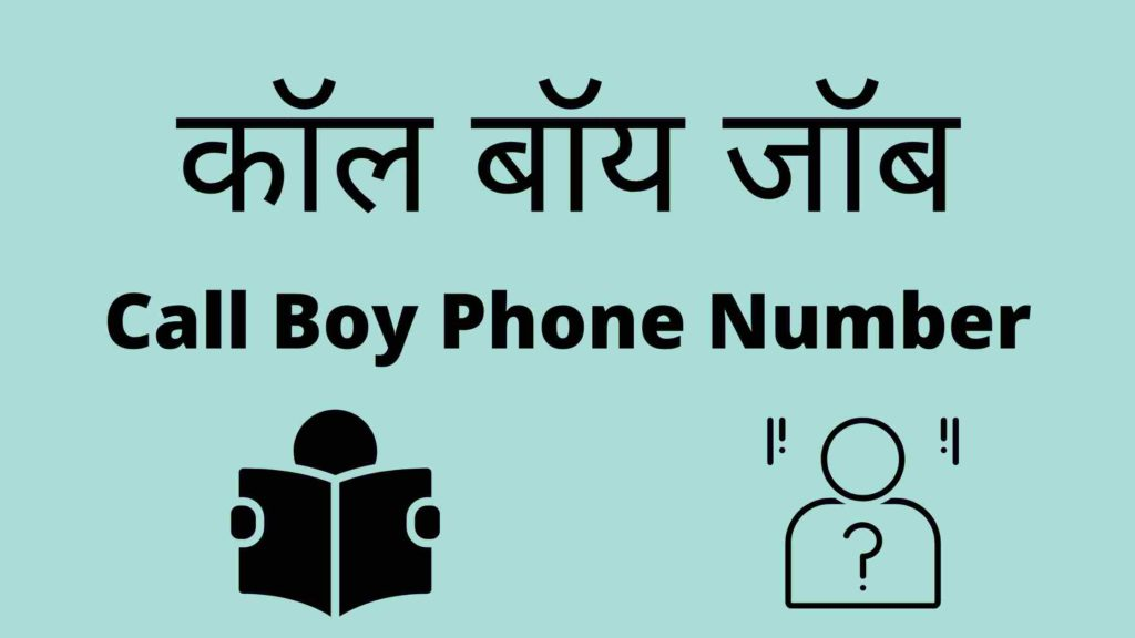 call boy job contact number, whatsapp number