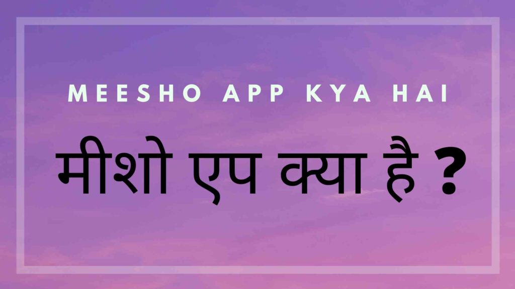 what is meesho app in hindi - meesho app kya hai