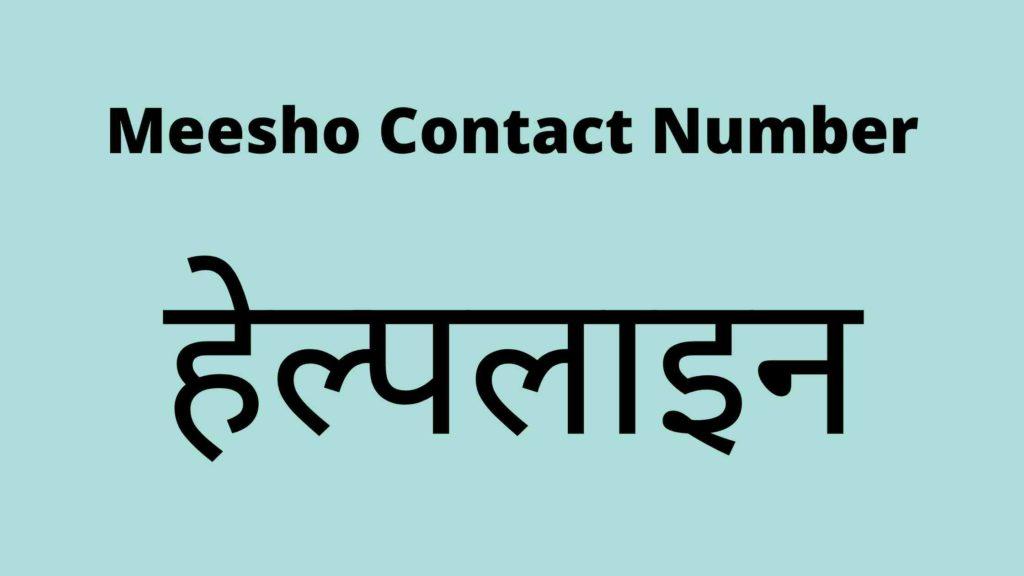 Meesho Contact Number - Meesho Helpline, Customer Care Number
