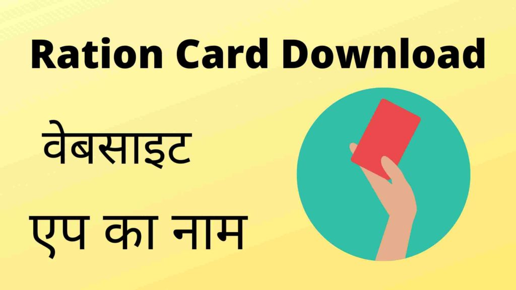 राशन कार्ड ऑनलाइन डाउनलोड कैसे करे, Ration Card Download