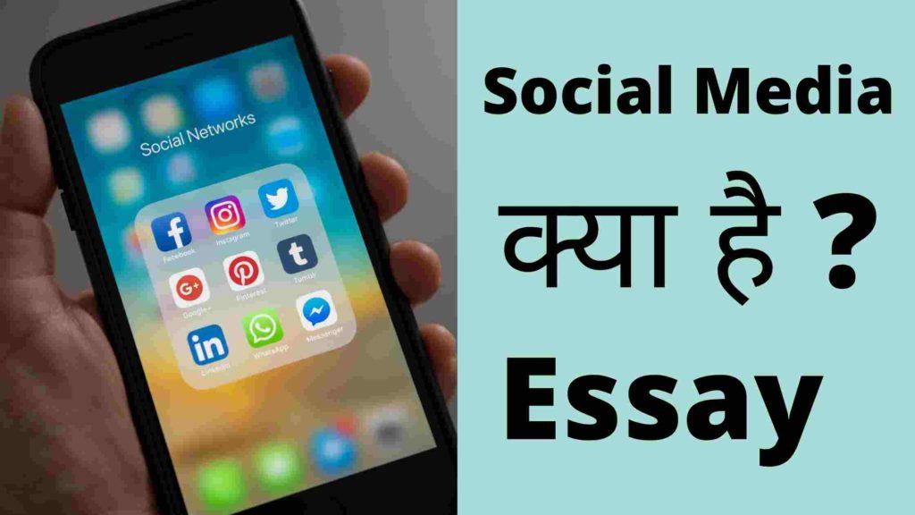 सोशल मीडिया पर हिंदी निबंध - social media kya hai