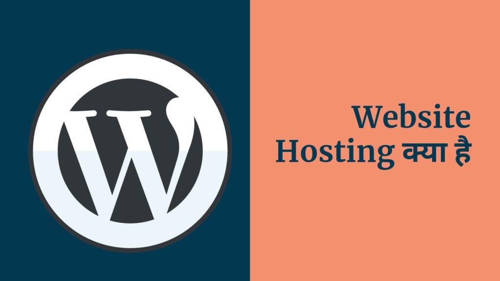 Website Hosting क्या है ? what is web hosting hindime