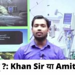 खान सर का असली नाम, Khan Sir Wikipedia