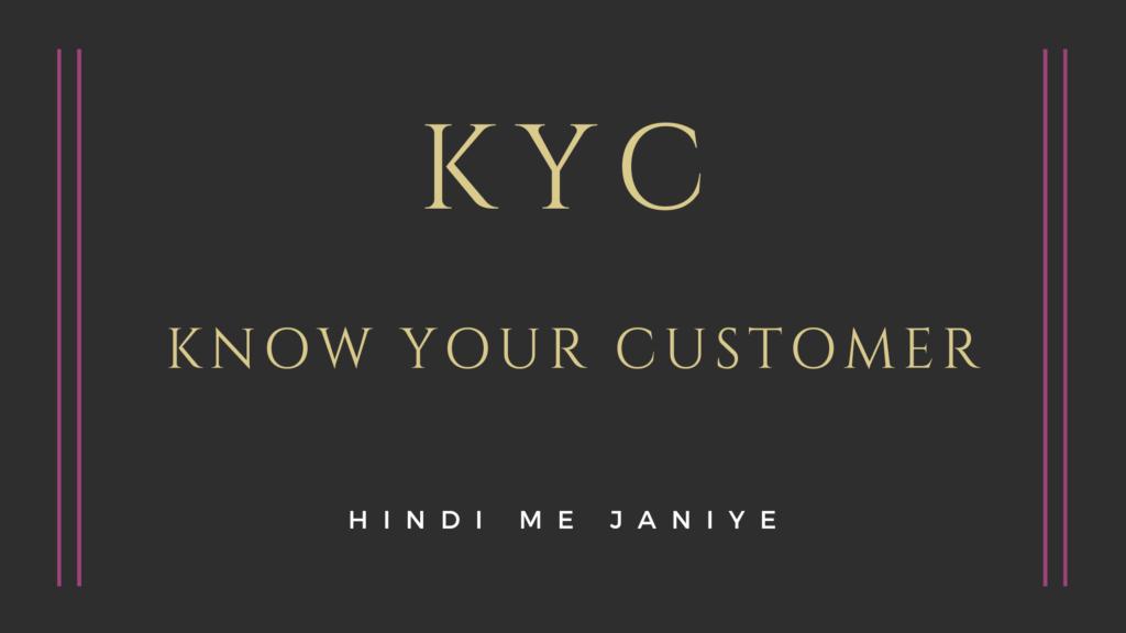 kyc kya hai, full form, hindi meaning
