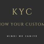 kyc kya hai, full form hindi meaning