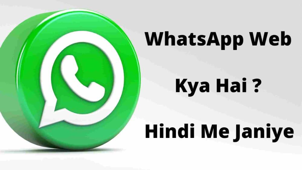 WhatsApp Web Kya Hai, Feature In Hindi