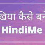 मुखिया कैसे बने हिंदी में - Mukhiya Kaise Bane