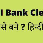 एसबीआई बैंक क्लर्क क्या है, कैसे बने ? sbi clerk post hindi me janiye