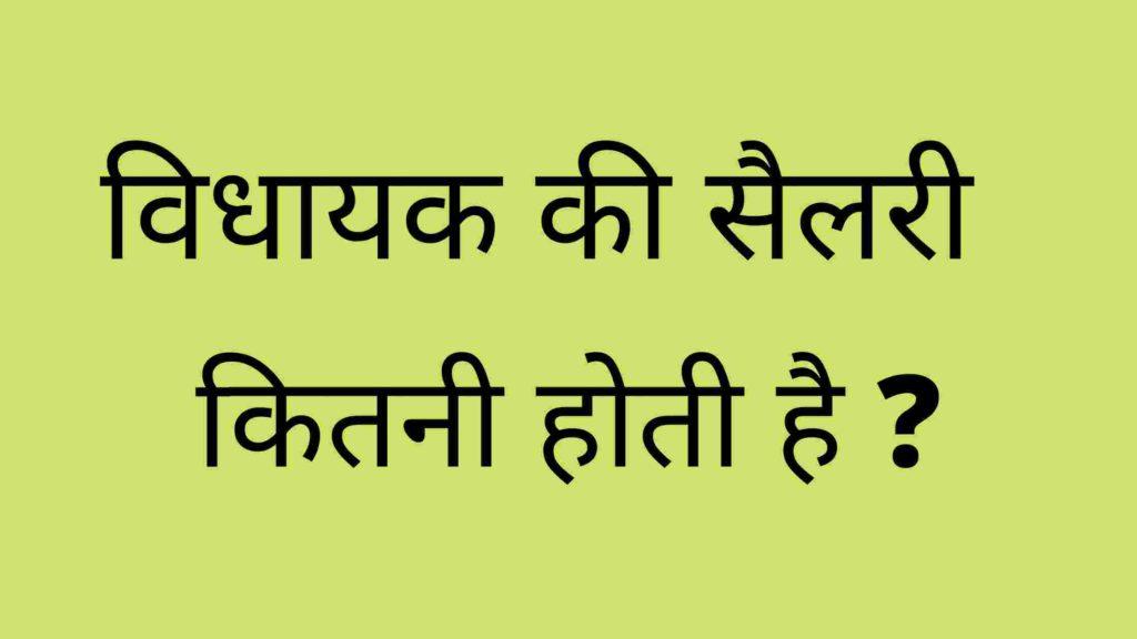 विधायक का वेतन - salary of mla