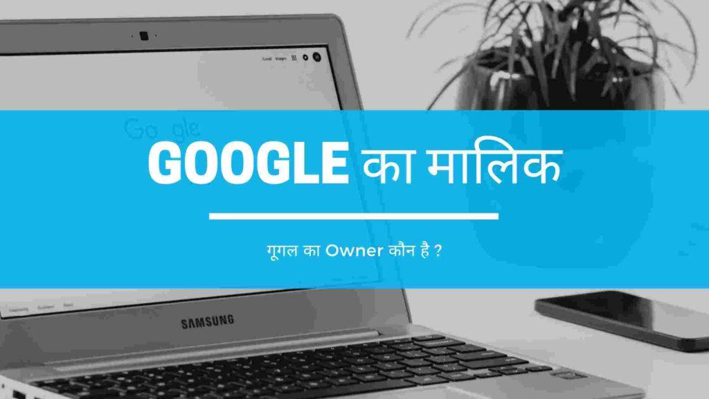 गूगल कंपनी का मालिक कौन है ? google owner name hindi
