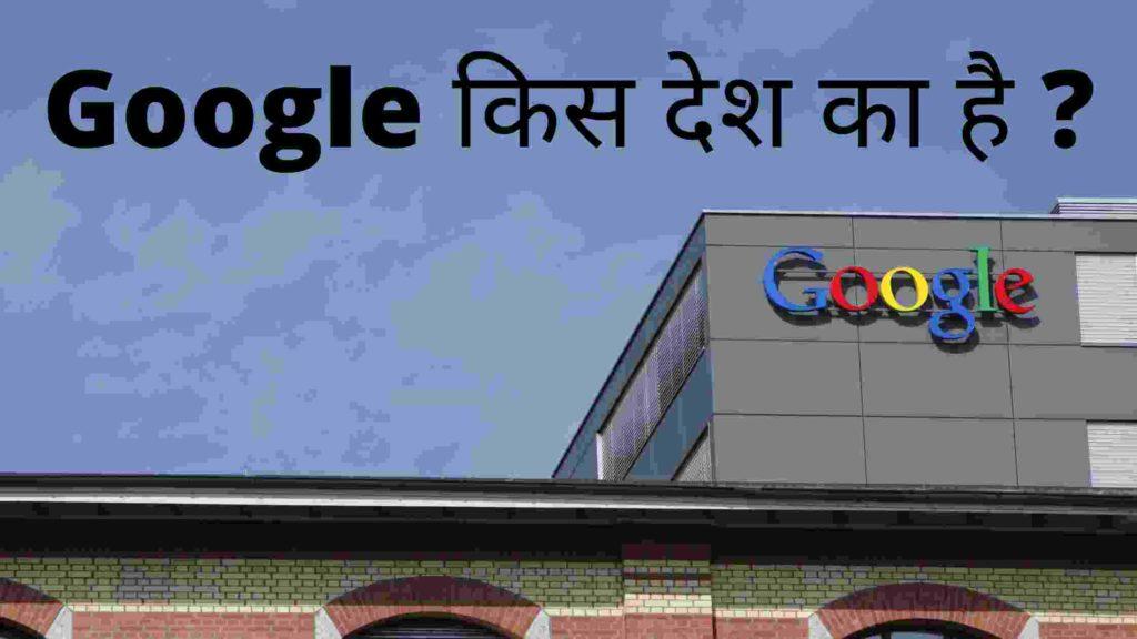 गूगल किस देश का है ? कहाँ की है। google country name