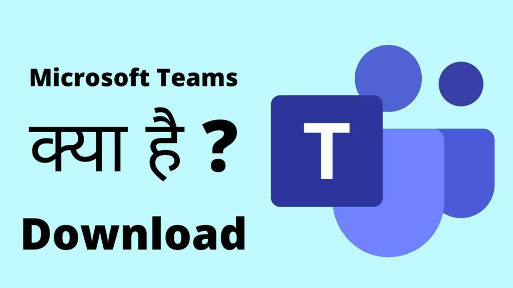 microsoft teams kya hai ? download hindime